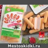 Скидка: Сосиски Венские