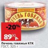 Магазин:Виктория,Скидка:Печень говяжья КТК