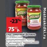 Скидка: Соус томатный Долмио