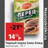 Магазин:Виктория,Скидка:Перец черный Семь блюд