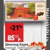 Скидка: Шоколад Калев