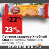 Печенье Хлебный спас , Вес: 160 г