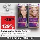 Виктория Акции - Краска для волос Палетт