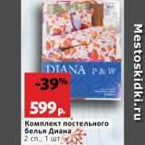 Виктория Акции - КПБ Диана