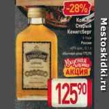 Скидка: Коньяк Старый Кенигсберг 4 года 40%