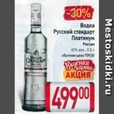 Скидка: Водка Русский Стандарт Платинум 40%