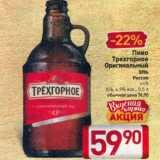 Скидка: Пиво Трехгорное Оригинальный эль