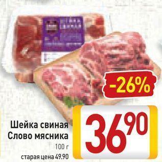 Акция - Шейка свиная Слово мясника