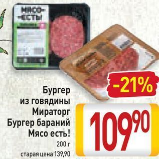 Акция - Бургер из говядины Мираторг