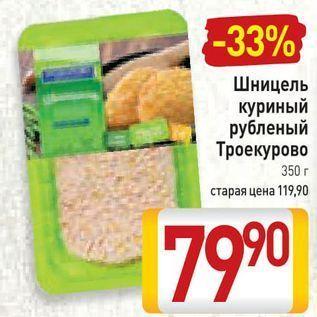 Акция - Шницель куриный рубленый Троекурово