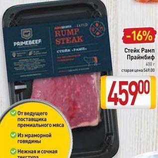 Акция - Стейк Рамп Праймбиф