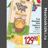 Магазин:Билла,Скидка:Сыр Маасдам Gold