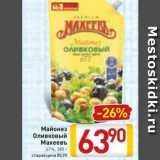 Магазин:Билла,Скидка:Майонез Оливковый Махеевъ