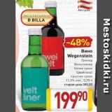 Магазин:Билла,Скидка:Вино Wegenstein