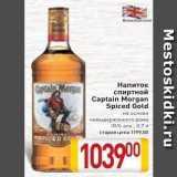 Магазин:Билла,Скидка:Напиток Coptal Morgar