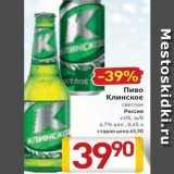 Магазин:Билла,Скидка:Пиво Клинское