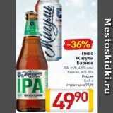 Магазин:Билла,Скидка:Пиво Жигули Барное