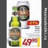 Магазин:Билла,Скидка:Пиво Faxe Россия стб