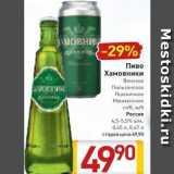 Магазин:Билла,Скидка:Пиво Хамовники Венское