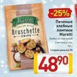 Магазин:Билла,Скидка:Печеные хлебные ломтики Maretti