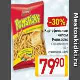 Магазин:Билла,Скидка:Картофельные чипсы Pomsticks