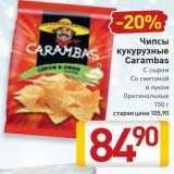 Магазин:Билла,Скидка:Чипсы CARAMBAS