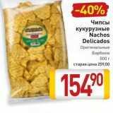 Магазин:Билла,Скидка:Чипсы кукурузные Nachos Delicados