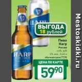 Магазин:Билла,Скидка:Пиво Haгp