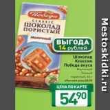 Магазин:Билла,Скидка:Шоколад Классик Победа вкуса