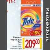 Магазин:Билла,Скидка:Порошок стиральный Tide
