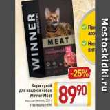 Магазин:Билла,Скидка:Корм сухой для кошек и собак Winner