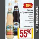 Магазин:Билла,Скидка:Напитки из Черноголовки Байкал