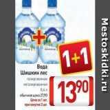 Магазин:Билла,Скидка:Вода Шишкин лес