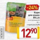 Магазин:Билла,Скидка:Корм для кошек BILLA