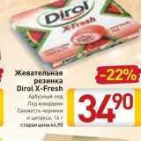 Магазин:Билла,Скидка:Жевательная резинка Dirol