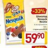 Магазин:Билла,Скидка:Шоколад Nesquik