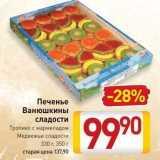 Магазин:Билла,Скидка:Печенье Ванюшкины сладости Тропико