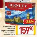 Билла Акции - Чай черный Bernley