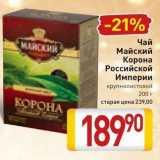 Билла Акции - Чай Майский Корона Российской Империи