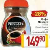 Билла Акции - Кофе Nescafe