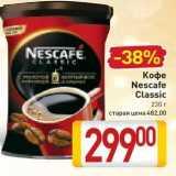 Билла Акции - Кофе Nescafe Classic