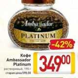 Билла Акции - Кофе Ambassador Platinum