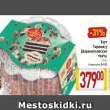 Билла Акции - Торт Тирамису Шереметьевские торты