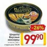 Билла Акции - Шпроты Вкусные консервы
