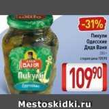 Магазин:Билла,Скидка:Пикули Одесские Дядя Ваня