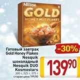 Магазин:Билла,Скидка:Готовый завтрак Gold Honey Flakes