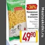 Магазин:Билла,Скидка:Макаронные изделия Granmulino