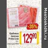 Магазин:Билла,Скидка:Крабовые палочки Prime Crab