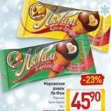 Магазин:Билла,Скидка:Мороженое рожок Ля Фам