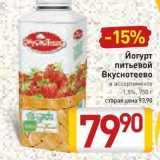 Билла Акции - Йогурт питьевой Вкуснотеево